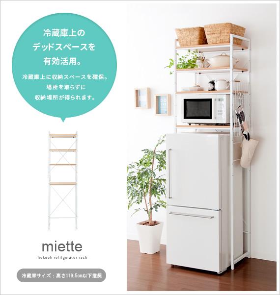 """清潔感あふれる北欧ナチュラル冷蔵庫ラック""""miette(ミエット)"""
