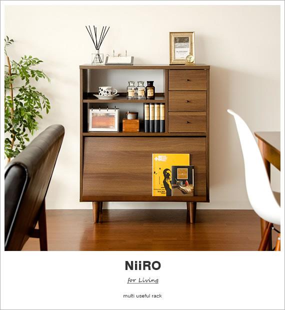 """高い収納力とデザイン性の多目的ラック""""NIIRO(ニーロ)"""""""