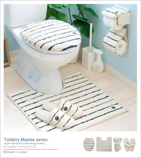 清潔感あるマリンボーダー柄のトイレタリ―