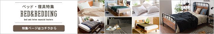 ベッド寝具特集