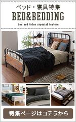 ベッド・寝具特集