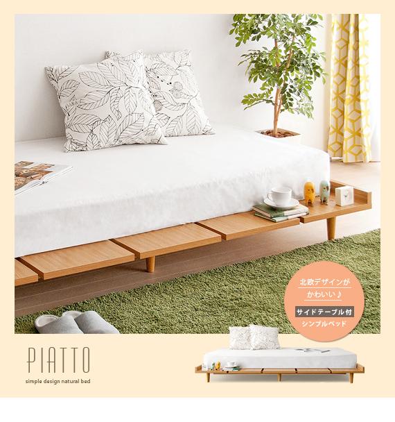 北欧調デザインベッド
