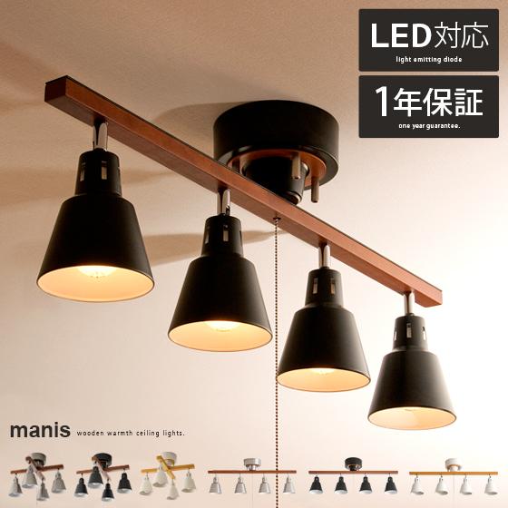 4灯シーリングライト manis〔マニス〕