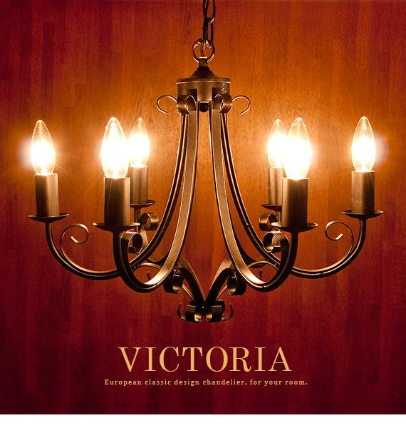 6灯シャンデリア VICTORIA