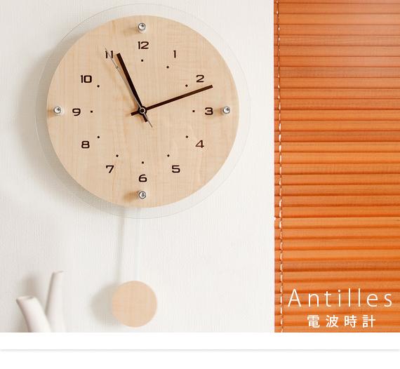 電波時計アンティール