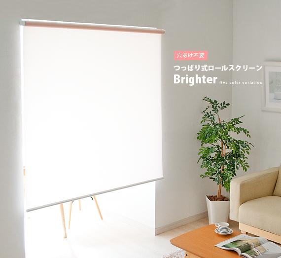ロールスクリーン Brighter