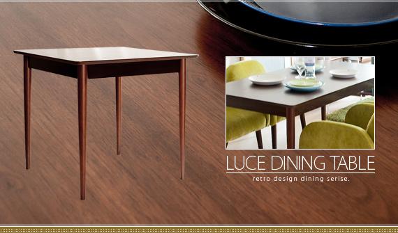 ルーチェダイニングテーブル