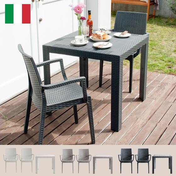 ガーデンテーブル 2人用 カフェ STERA(ステラ)3点セット 肘掛け有りタイプ ブラック ホワイト グレー