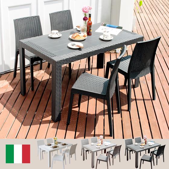 ガーデンテーブル カフェ STERA(ステラ)5点セット 肘掛け無しタイプ ブラック グレー ホワイト