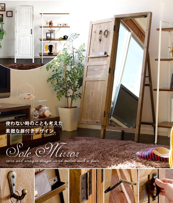 扉付きウッドスタンドミラー Sole Mirror