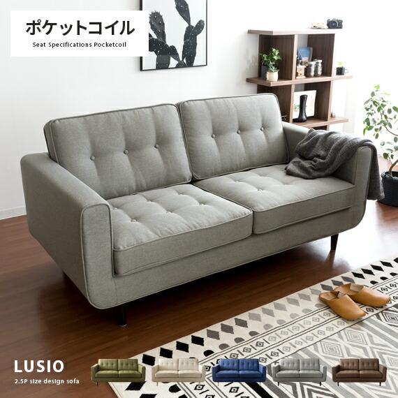 2.5Pデザインソファ LUSIO(ルシオ)