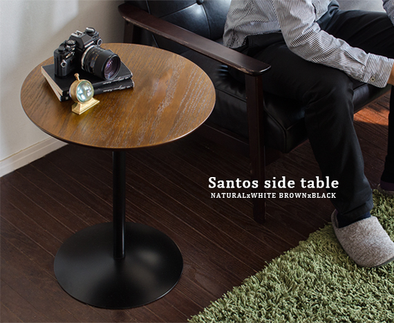 サイドテーブル Santos