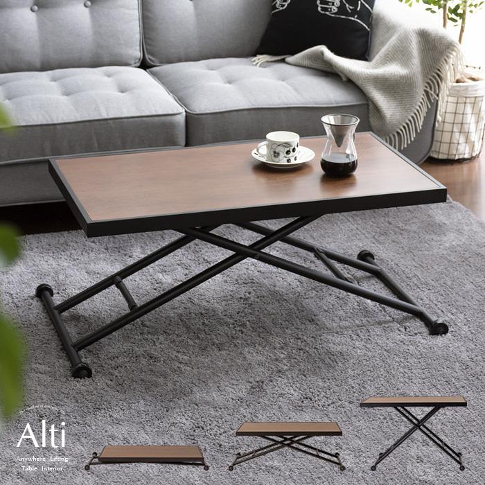 ローテーブル 昇降式 高さ調整可能 Alti