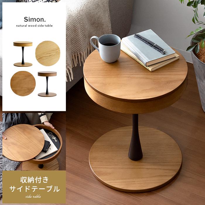 収納付き 丸型サイドテーブル simon(シモン)|北欧インテリア・家具の ...