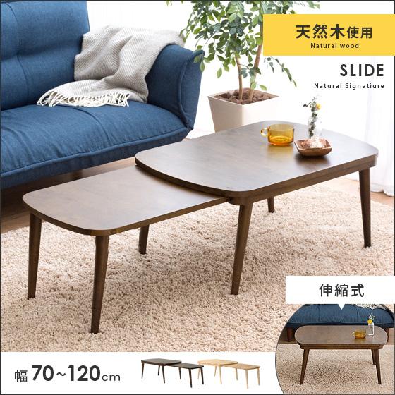 伸縮式テーブル ローテーブル SLIDE〔スライド〕