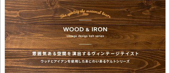 雰囲気ある空間を演出するヴィンテージテイスト ウッドとアイアンを使用したあじわいあるケルトシリーズ