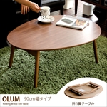 折りたたみテーブル90cm