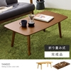 折りたたみ式テーブル TANGO FOLDING CENTER TABLE|ローテーブル、リビングテーブル