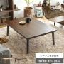 こたつテーブル Leona(レオナ)105cm幅
