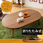 こたつテーブルCORONA120cm