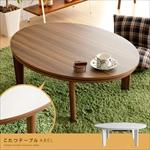 楕円形こたつテーブル ABEL105