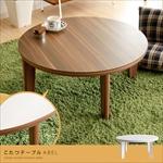丸型こたつテーブル ABEL80