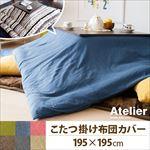 こたつ布団カバー Atelier