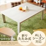 こたつテーブル ROSEN105