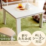 こたつテーブル ROSEN60