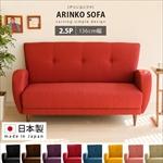 ARINKO SOFA 2.5P