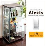ガラスコレクションケース Alexis〔アレクシス〕3段背面ミラータイプ
