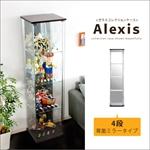 ガラスコレクションケース Alexis〔アレクシス〕4段背面ミラータイプ