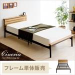cineraria (サイネリア) フレーム単体
