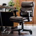 レザースタイルデスクチェア Log Chair(ログチェア)