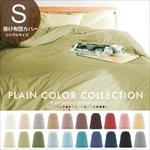 プレーン カラーコレクション ピローケース