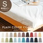 プレーン カラーコレクション 敷布団カバー