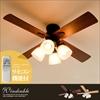 シーリングファン Windouble 4灯(ウィンダブル4灯)|ペンダントライト・シーリングライト
