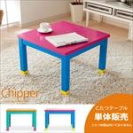 こたつテーブル chipper