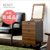 1台2役 ドレッサー&サイドテーブル BENET(ベネット)|サイドテーブル