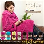 mofua 〔モフア〕 フリーサイズ 180cm丈