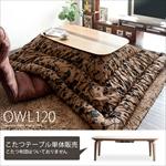 こたつテーブル OWL120
