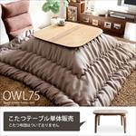 こたつテーブル OWL75