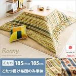 国産厚手こたつ布団 Ronny〔ロニー〕 正方形 185×185cm