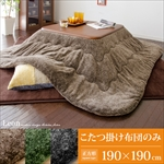 Leon(レオン)190×190cm 正方形