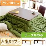 こたつテーブル Life 105cm幅/