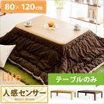 こたつテーブル Life 120cm幅/