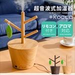 Rocca〔ロッカ〕アロマ付き超音波式加湿器