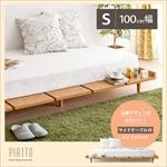 北欧調デザインベッド PIATTO〔ピアット〕 シングルサイズ 100cm幅