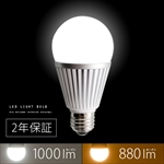 LED電球 電球色/昼白色