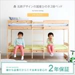 北欧デザインのひのき2段ベッド